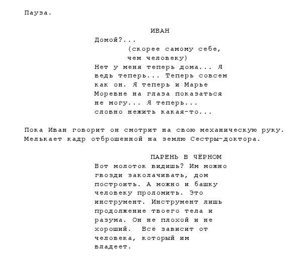 sample script format
